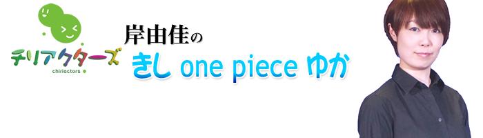 きし one piece ゆか